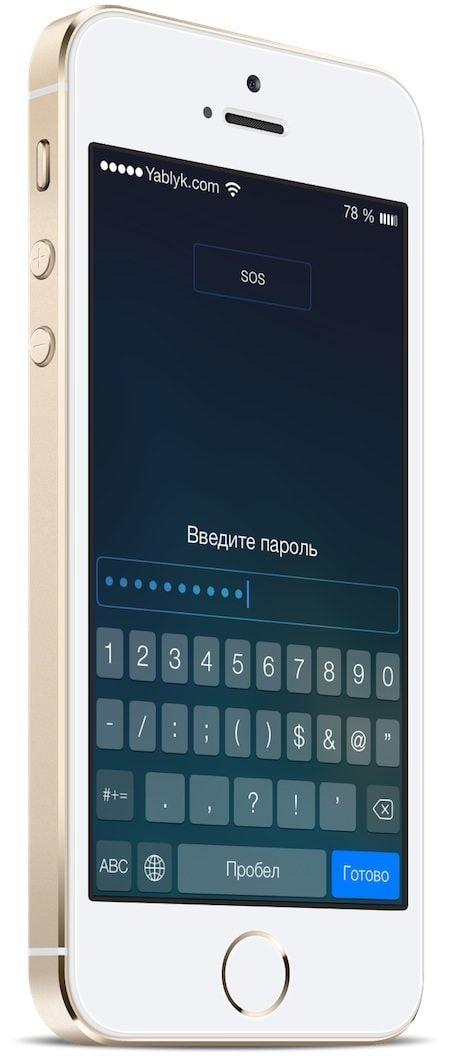 autook7 password iOS cydia tweak