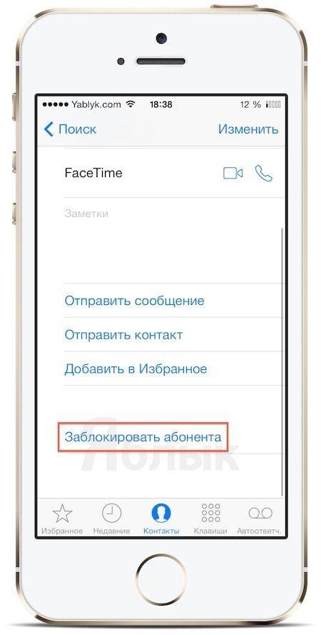 Черный список на iPhone iOS 7