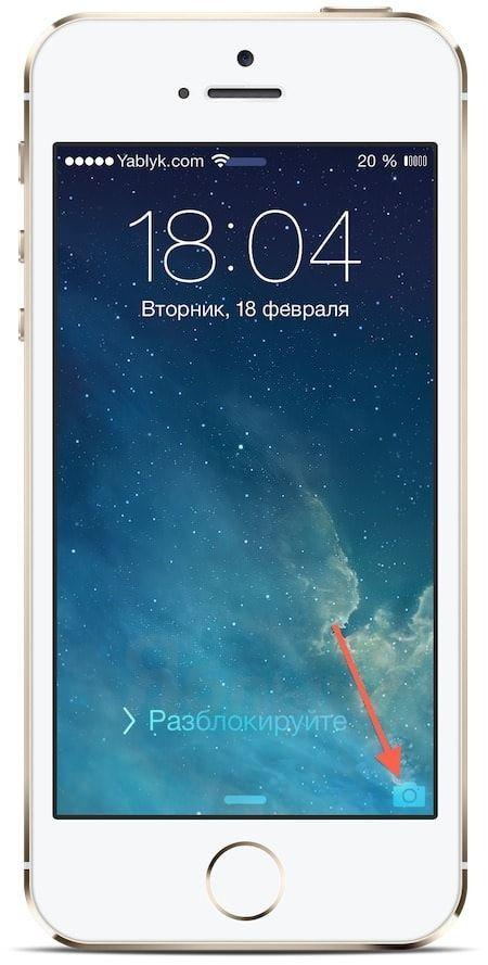 запуск камеры с экрана блокировки iPhone