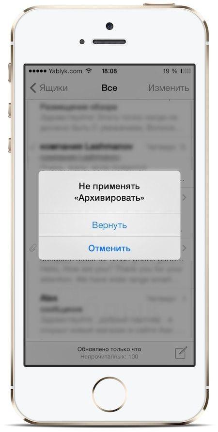 отменить действие на iPhone