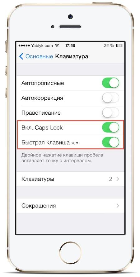 как включить capslock в iOS 7