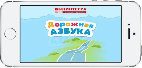 """""""Дорожная азбука"""" - детское обучающее приложение"""