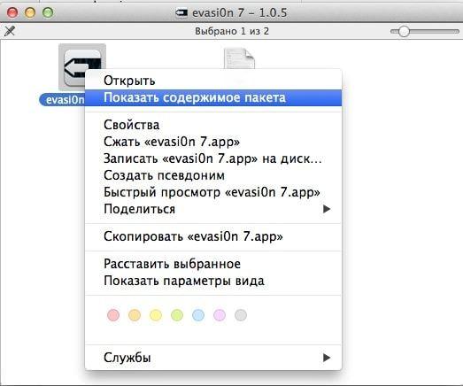 evasion fix iOS 7.0.6