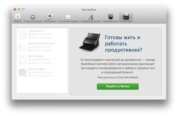 scanner evernote for mac