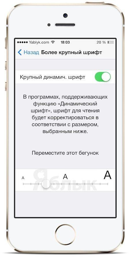 Как изменить размер шрифта в iOS 7