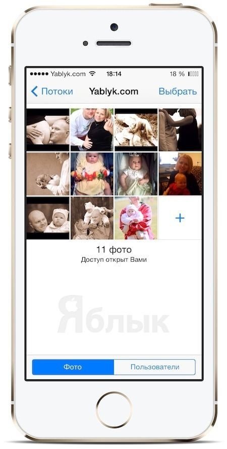 общий фотопоток на iPhone