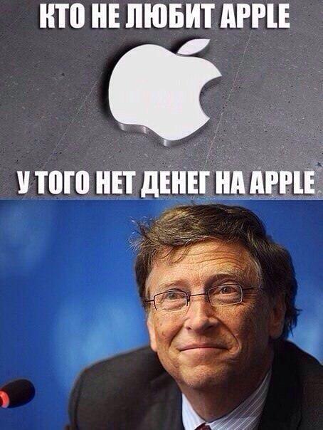 Гейтс apple