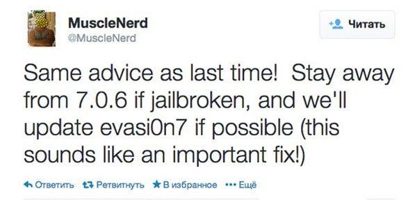 iOS 7.0.6 блокирует джейлбрейк Evasi0n7
