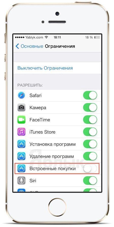 встроенные покупки как отключить в iPhone и iPad