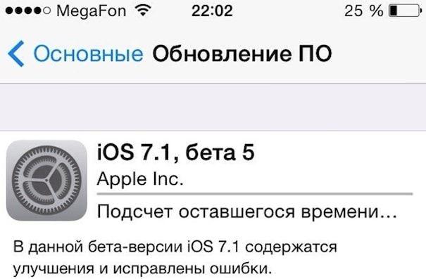 Джейлбрейк iOS 7.1 при помощи Evasi0n7