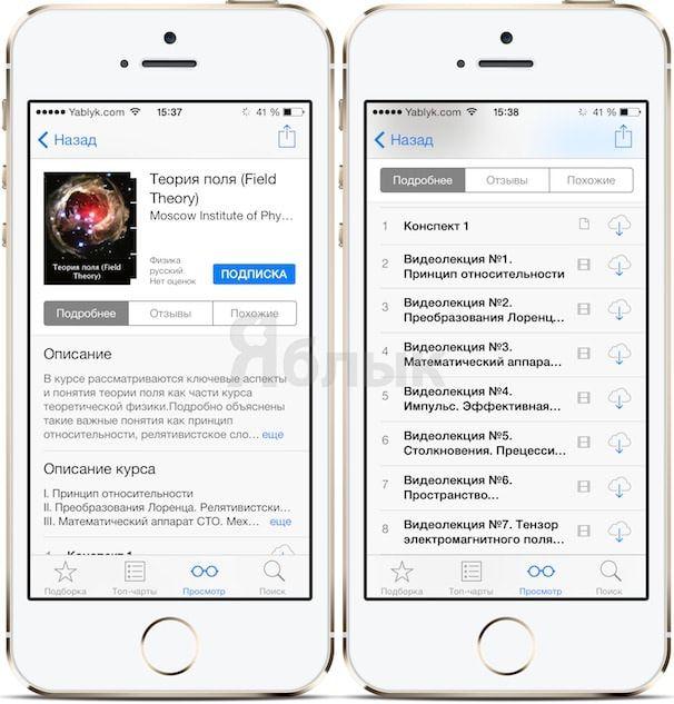МФТИ лекции на iPhone и iPad