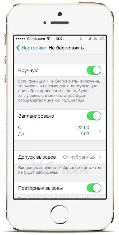 не беспокоить в iOS 7