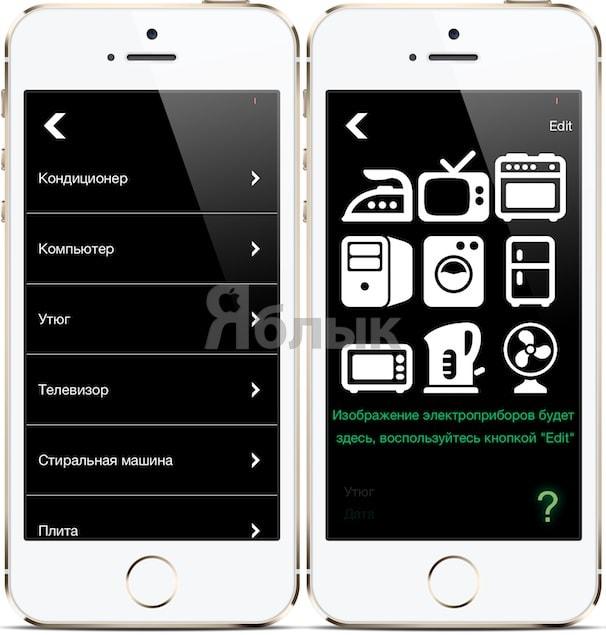 Паранойя для iphone