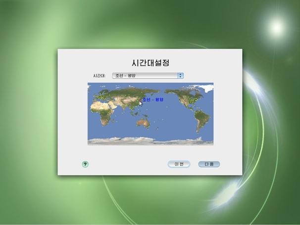 redstar - операционная система - клон Mac OS X из Северной Кореи
