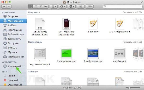 remote_disk_drive_5