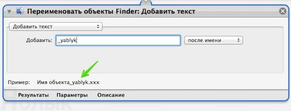 renamer_automator_2