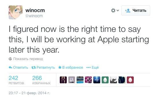 winocm будет работать в Apple