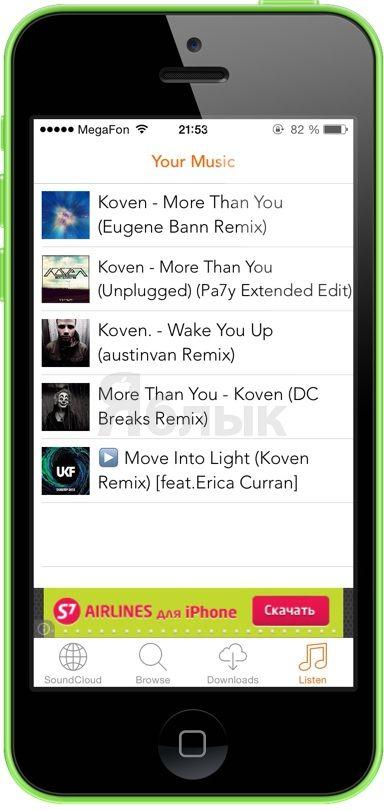 Downloader_SoundCloud_2