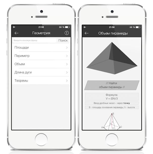 Evermath математика для ipad и iphone