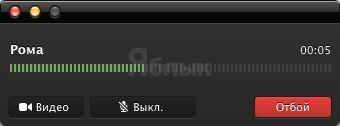 FaceTime_audio_osx_2
