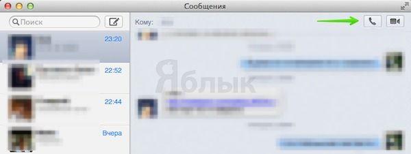 FaceTime Audio в Сообщениях OS X