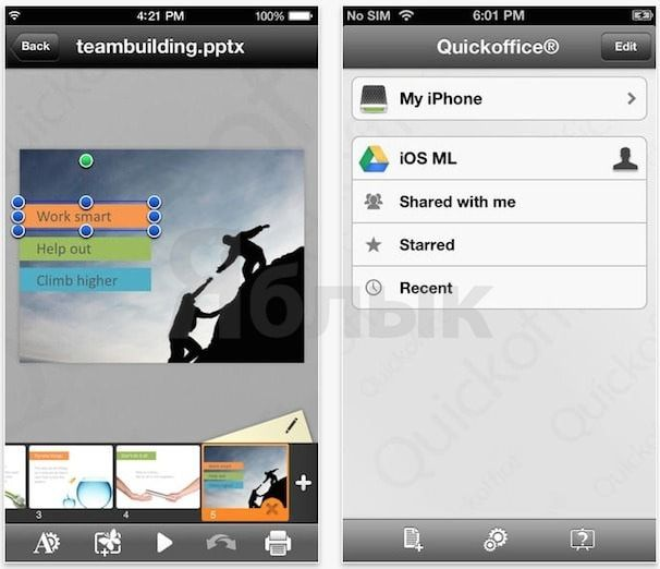 Quickoffice для phone iPad yablyk