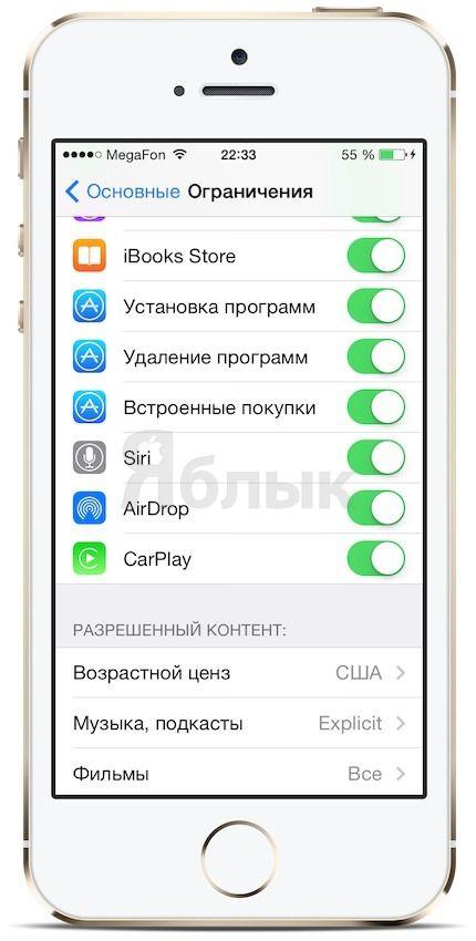 carplay в iOS 7.1