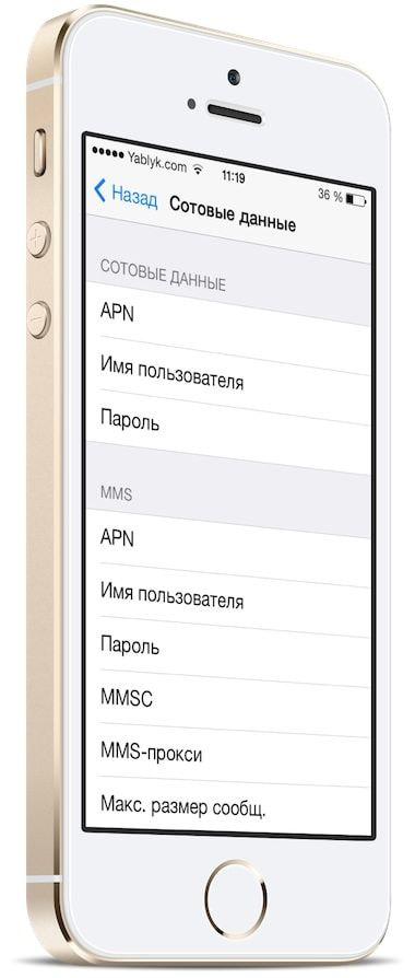 режим модема не работает в iOS 7.1