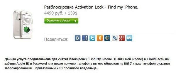 Как обойти Activation Lock