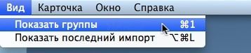 contact_groups_osx_1