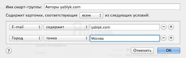 contact_groups_osx_10