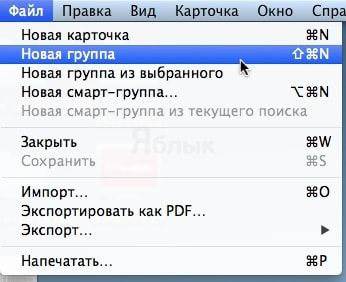 contact_groups_osx_2