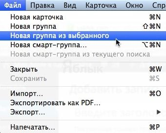 contact_groups_osx_7