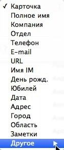 contact_groups_osx_9