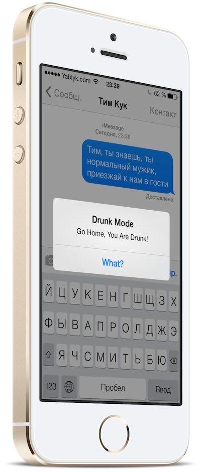 пьяный режим на iPhone твик из Cydia
