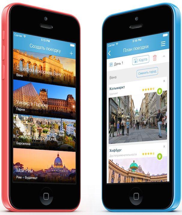 ever travel гид по путешествиям для iPhone