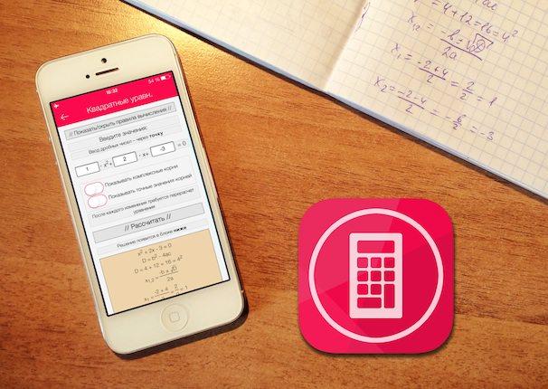 Evermath для ipad и iphone