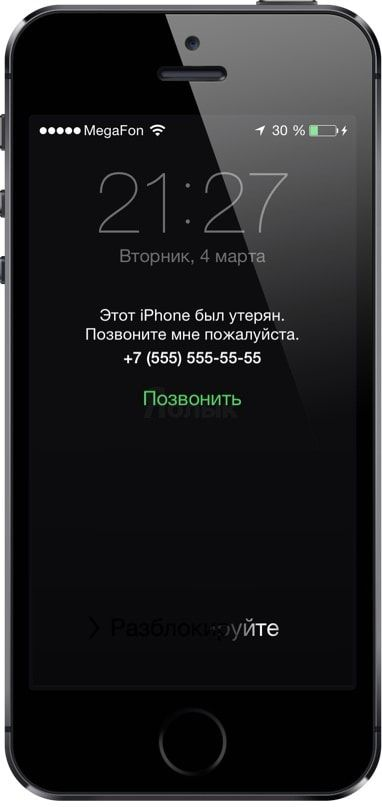 find_my_iphone_lost_1