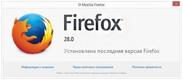 Firefox обновился до версии 28