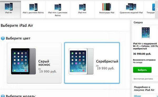 Apple в России дешевле