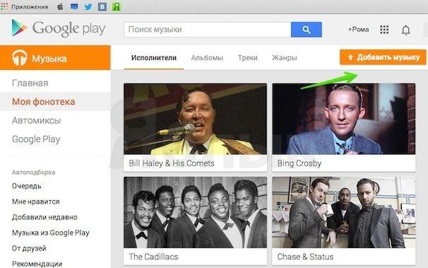 добавить музыку в google music