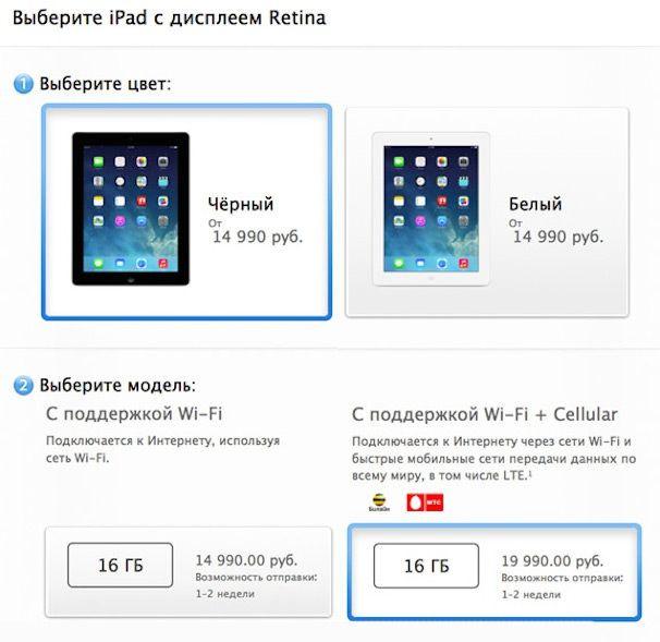 iPad 4 russia LTE