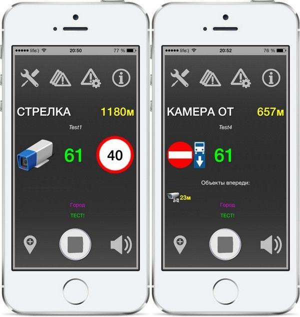 iСтрелка - приложение для iPhone
