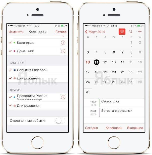Календарь iOS 7.1