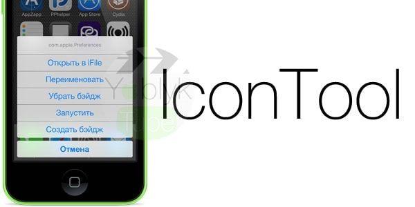 IconTool