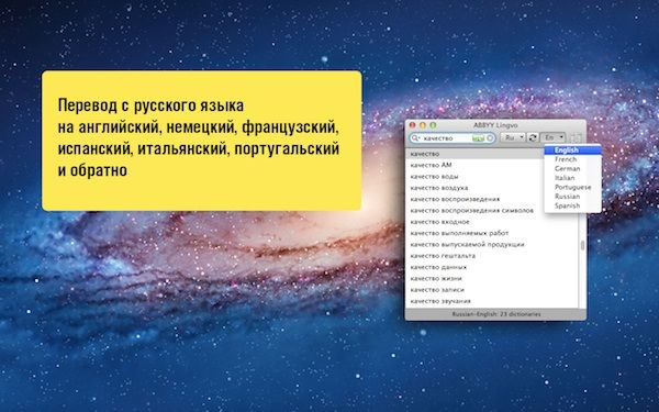 lingvo_osx_1