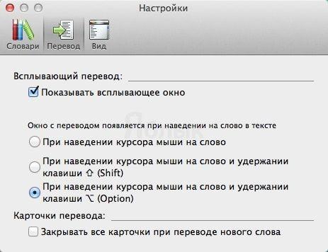lingvo_osx_2