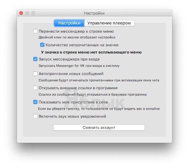 ВКонтакте Мессенджер для Mac OS X