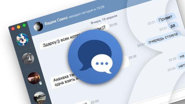 ВКонтакте Мессенджер - отличный клиент Вконтакте для Mac OS X