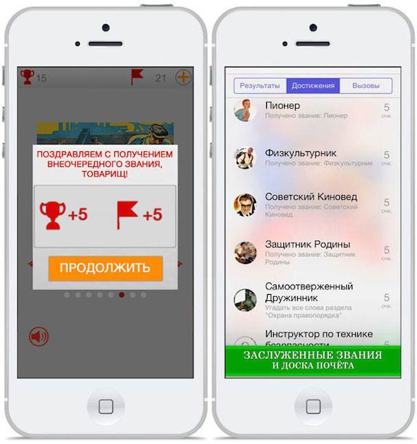 Плакаты СССР для iPhone и iPad